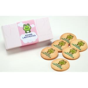 しあわせむかえるクッキー 6枚入|okashi-kikuya