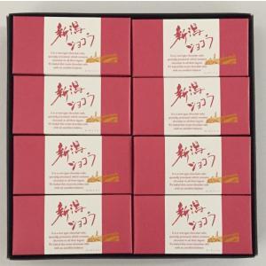 新潟ショコラいちご 8個入|okashi-kikuya
