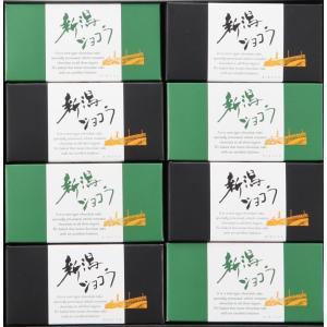 新潟ショコラ8個入|okashi-kikuya