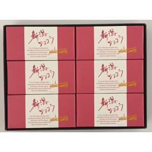 新潟ショコラいちご 6個入|okashi-kikuya