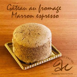 エスプレッソマロン クツミフロマージュ・プレミアムチーズケーキの画像