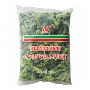 (単品) UCC業務用 ニチレイ そのまま使えるカットほうれん草 1kg(冷凍)