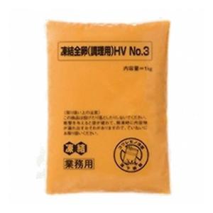 (単品) UCC業務用 キューピー 凍結全卵(調理用)HV No.3 1kg(冷凍) (275007000s)