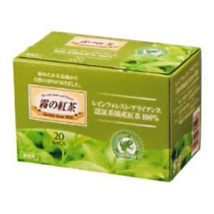 UCC業務用 霧の紅茶 レインフォレスト・アライアンス 認証茶園産 紅茶 T/B 20P×10個|okashinomarch