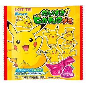 ロッテ だいすき!ピカチュウグミ 28g 16コ入り 2020/10/06発売 (45205026)|okashinomarch