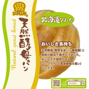 デイプラス 天然酵母パン 北海道クリーム 12コ (4571170190014)|okashinomarch