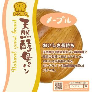 デイプラス 天然酵母パン メープル 12コ (4571170190038)|okashinomarch