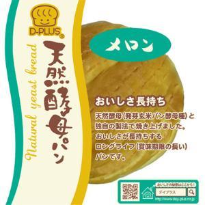 デイプラス 天然酵母パン メロン 12コ (4571170190670)|okashinomarch
