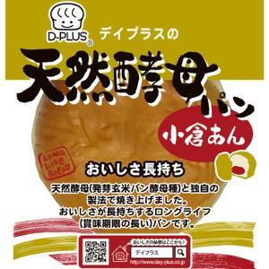 デイプラス 天然酵母パン 小倉あん 12コ (4571170199857)|okashinomarch