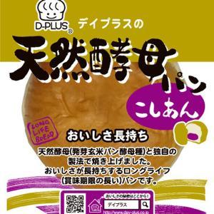 デイプラス 天然酵母パン こしあん 12コ (4571170199864)|okashinomarch