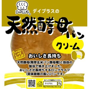 デイプラス 天然酵母パン クリーム 12コ (4571170199871)|okashinomarch