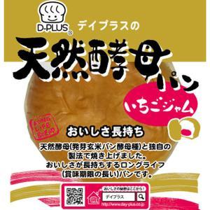デイプラス 天然酵母パン いちごジャム 12コ (4571170199949)|okashinomarch