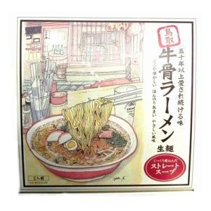 テイクオフ 鳥取牛骨ラーメン 880g(2人前) 15コ入り|okashinomarch