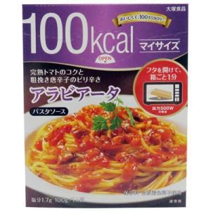 (全国送料無料) 大塚食品 マイサイズ アラビアータ 100g 2コセット メール便|okashinomarch