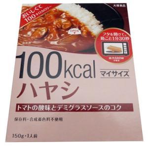 (全国送料無料) 大塚食品 マイサイズ ハヤシ 150g 2コセット メール便 okashinomarch