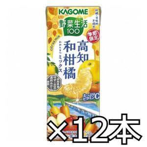 カゴメ 野菜生活100 高知和柑橘ミックス195ml x 12本 (4901306015339h) okashinomarch