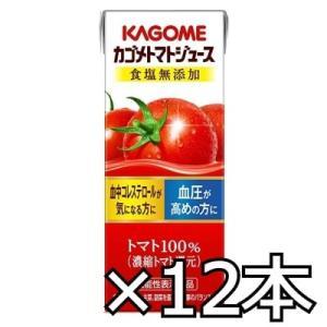 カゴメ トマトジュース 食塩無添加 200ml x 12本 (4901306024041h) okashinomarch