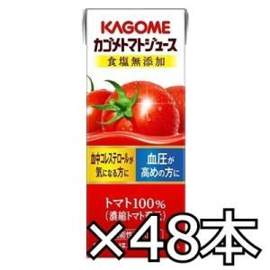 カゴメ トマトジュース 食塩無添加 200ml x 48本(2ケース)+オリジナルトートバッグ1枚付き【数量限定】|okashinomarch