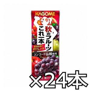 カゴメ 秋のフルーツこれ一本 200ml x 24本(1ケース)+オリジナルトートバッグ1枚付き【数量限定】|okashinomarch