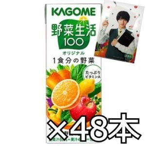 カゴメ 野菜生活100 オリジナル 200ml x 48本(2ケース)+クリアファイルおまけ|okashinomarch