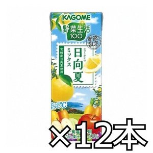 カゴメ 野菜生活100 日向夏ミックス195ml x 12本|okashinomarch