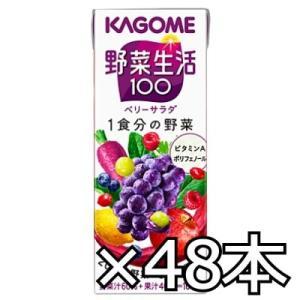 カゴメ 野菜生活100 ベリーサラダ 200ml x 48本(2ケース)+オリジナルトートバッグ1枚付き【数量限定】|okashinomarch