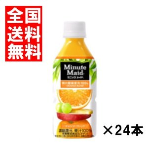 (全国送料無料)コカコーラ ミニッツメイドオレンジブレンド 350ml 24本×1ケース|okashinomarch