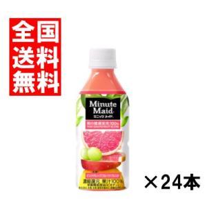 (全国送料無料)コカコーラ ミニッツメイドピンク・グレープフルーツ・ブレンド 350ml 24本×1ケース|okashinomarch