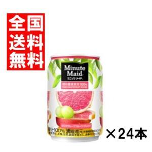 (全国送料無料)コカコーラ ミニッツメイドピンク・グレープフルーツ・ブレンド 280g 24本×1ケース|okashinomarch