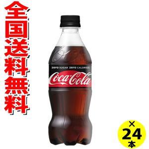 (送料無料)コカ・コーラゼロシュガー 500ml 24本×1ケース (4902102084185) okashinomarch