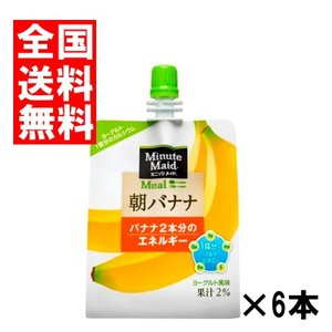 (全国送料無料)コカコーラ ミニッツメイド 朝バナナ 180gパウチ 6本|okashinomarch