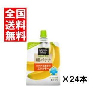 (全国送料無料)コカコーラ ミニッツメイド 朝バナナ 180gパウチ 24本×1ケース|okashinomarch