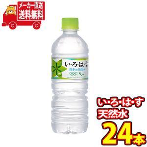 (全国送料無料)コカコーラ い・ろ・は・す 555ml 24本×1ケース いろはす|okashinomarch