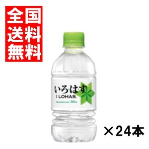 (全国送料無料)コカコーラ い・ろ・は・す 340ml 24本×1ケース いろはす|okashinomarch