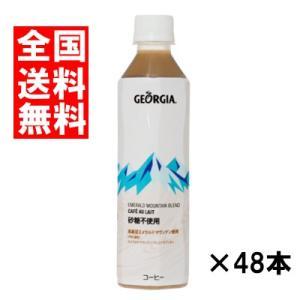 (送料無料)コカコーラ ジョージアエメラルドマウンテンブレンド カフェオレ 砂糖不使用 410ml 48本(24本×2ケース)