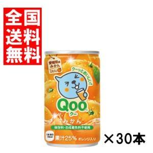 (全国送料無料)コカコーラ ミニッツメイドQooみかん 160ml缶 30本×1ケース|okashinomarch