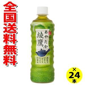(全国送料無料)コカコーラ 綾鷹 525ml 24本×1ケース|okashinomarch