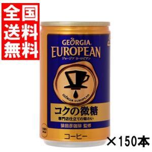(送料無料)コカコーラ ジョージアヨーロピアンコクの微糖 160g缶 150本入り(30本×5ケース)