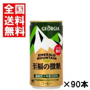 (送料無料)コカコーラ ジョージア エメラルドマウンテンブレンド 至福の微糖 185g 90本入り(30本×3ケース)