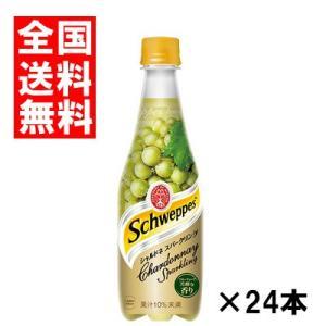 (送料無料)コカコーラ シュウェップスシャルドネスパークリング 410ml 24本