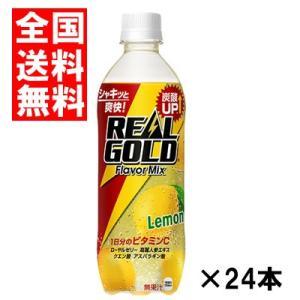 (送料無料)コカコーラ リアルゴールドフレーバ...の関連商品8