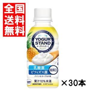 (全国送料無料)コカコーラ ヨーグルスタンド パイン&ヨーグルト味 PET 190ml 30本×1ケース|okashinomarch