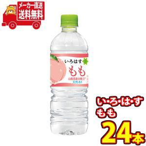 (送料無料)コカコーラ い・ろ・は・す 白桃 555mlPET 24本×1ケース いろはす|okashinomarch