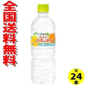 (送料無料)コカコーラ い・ろ・は・す みかん(日向夏&温州) PET 555ml 24本×1ケース いろはす|okashinomarch