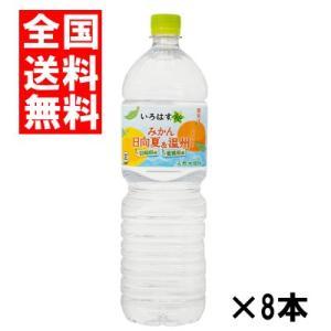 (全国送料無料)コカコーラ い・ろ・は・す みかん(日向夏&温州) 1555mlPET 8本×1ケース|okashinomarch