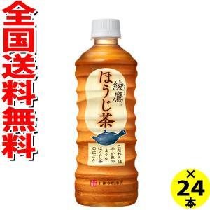 (送料無料)コカコーラ 綾鷹 ほうじ茶 525ml 24本×1ケース (4902102130257) okashinomarch