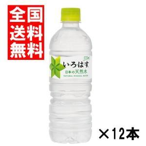 (全国送料無料)コカコーラ い・ろ・は・す 555ml 12本×1ケース いろはす|okashinomarch