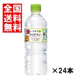 (全国送料無料)コカコーラ い・ろ・は・す ライチティー 555mlPET 24本×1ケース|okashinomarch