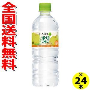 (全国送料無料)コカ・コーラ い・ろ・は・す 二十世紀梨 PET 555ml 24本×1ケース|okashinomarch