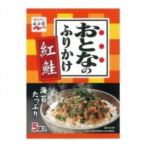 永谷園 おとなのふりかけ 紅鮭 5袋 10コ入り (4902388033921) okashinomarch